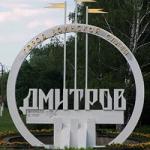 Дмитров военный
